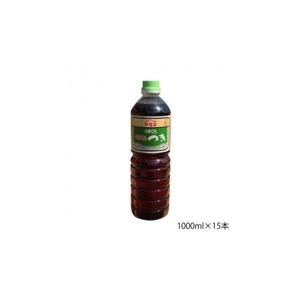 ヤマエ 淡口醤油 うまくち つき 1000ml×15本