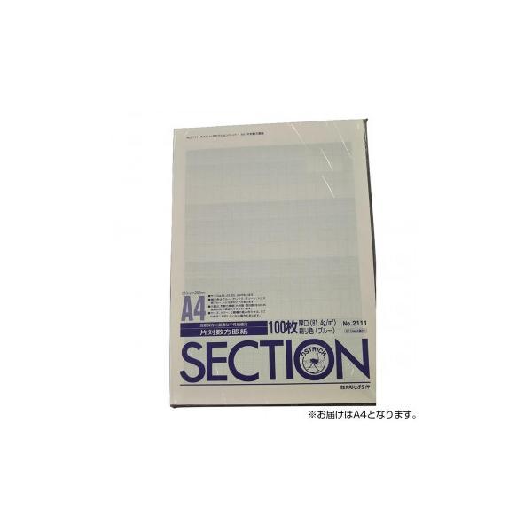 オストリッチダイヤ A4片対数方眼紙62.5mm×4単位(100枚パック) ブルー 100枚パック/冊 2111