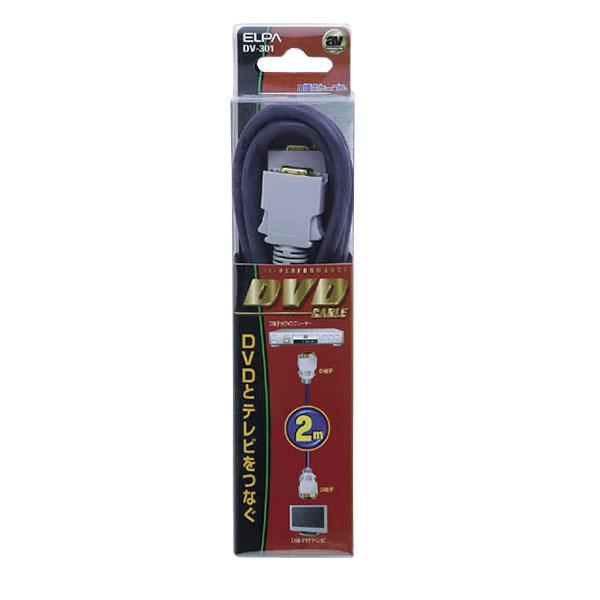 DVD D端子-D端子 2M DV-301