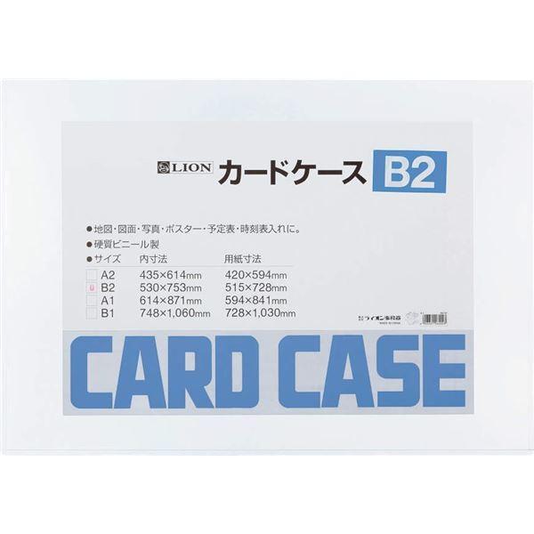 カードケース B2 内寸法530×753mm〔沖縄離島発送不可〕