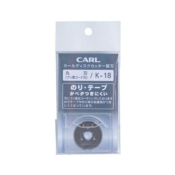 (まとめ) カール ディスクカッター替刃 K-18 1枚入 〔×5セット〕