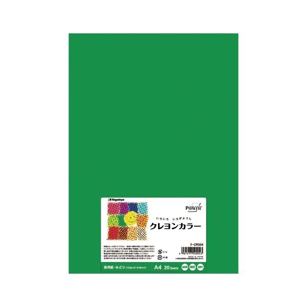 (まとめ) Nagatoya クレヨンカラー ナ-CR004 みどり 20枚入 〔×5セット〕〔沖縄離島発送不可〕