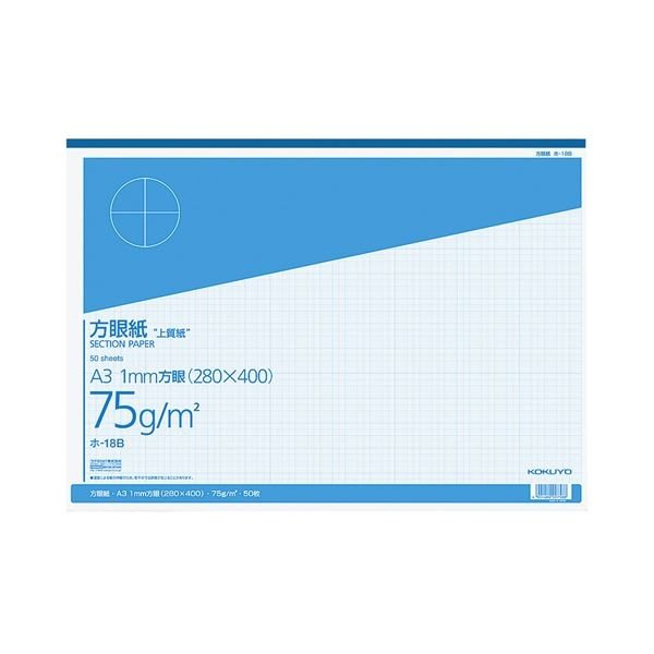 (まとめ) コクヨ 上質方眼紙 A3 1mm目 ブルー刷り 50枚 ホ-18B 1冊 〔×5セット〕
