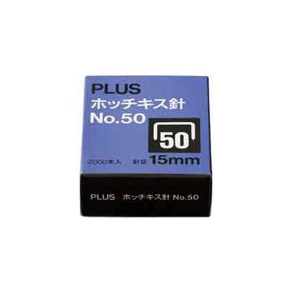 (業務用100セット) プラス ホッチキス針 NO.50 SS-050E〔沖縄離島発送不可〕