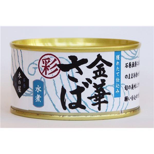〔6缶セット〕木の屋石巻水産缶詰 金華さば水煮(彩) さば缶 きのや〔沖縄離島発送不可〕