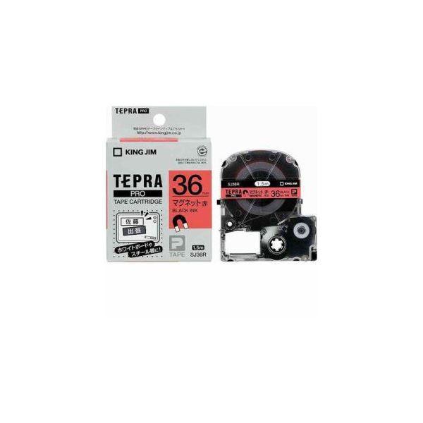 (まとめ) キングジム テプラ マグネットテープ (赤テープ/黒文字/36mm幅) SJ36R 〔×2セット〕〔沖縄離島発送不可〕