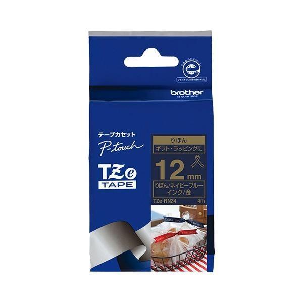 (まとめ)ブラザー リボンテープTZe-RN34 ブルーに金文字12mm〔×5セット〕〔沖縄離島発送不可〕