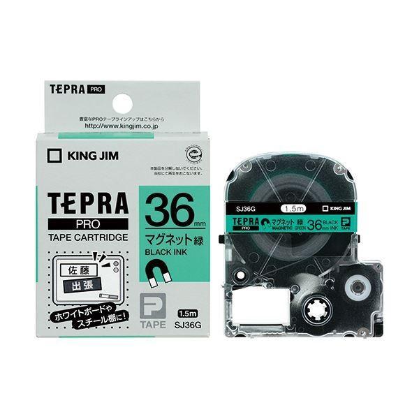 (まとめ) キングジム テプラ PRO テープカートリッジ マグネットテープ 36mm 緑/黒文字 SJ36G 1個 〔×10セット〕〔沖縄離島発送不可〕