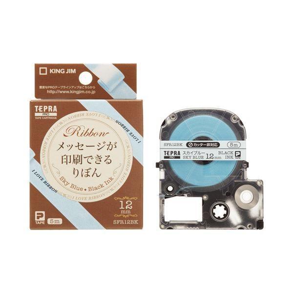 (まとめ) キングジム テプラ PRO テープカートリッジ りぼん 12mm スカイブルー/黒文字 SFR12BK 1個 〔×20セット〕〔沖縄離島発送不可〕