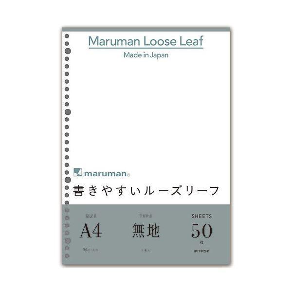 (まとめ) マルマン 書きやすいルーズリーフ A4 無地 L1106 1パック(50枚) 〔×30セット〕