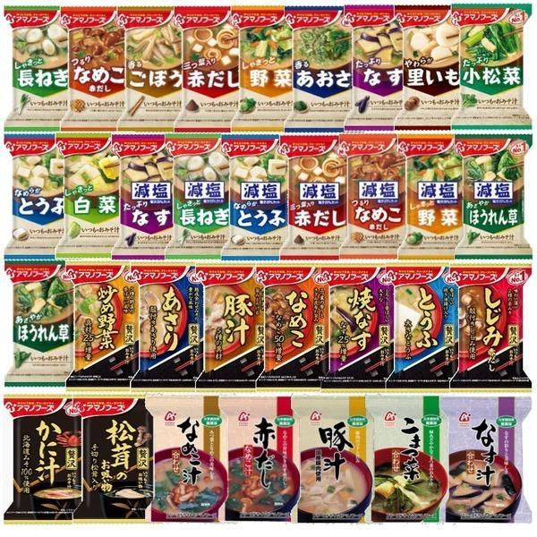 アマノフーズ フリーズドライ 味噌汁 33種類 (33食) セット〔沖縄離島発送不可〕