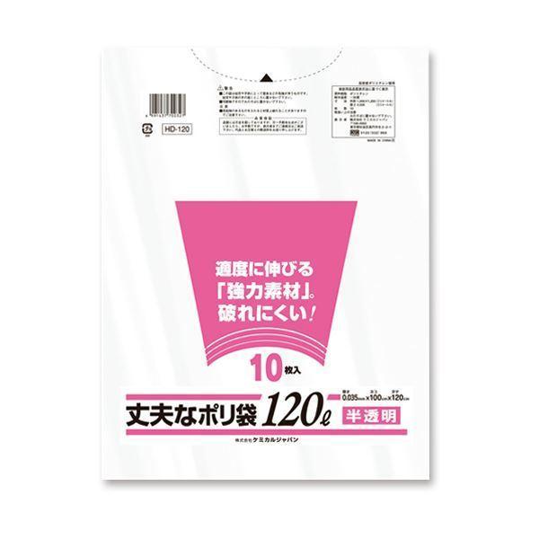 (まとめ)ケミカルジャパン 丈夫なポリ袋 厚口タイプ 半透明 120L HD-120 1パック(10枚)〔×10セット〕〔沖縄離島発送不可〕