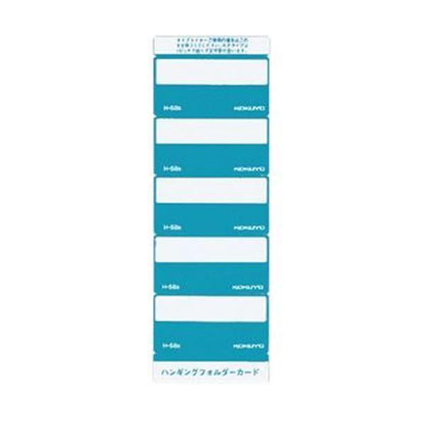 (まとめ)コクヨ ハンギングフォルダーカード 青 H-58B 1パック(50片)〔×50セット〕〔沖縄離島発送不可〕