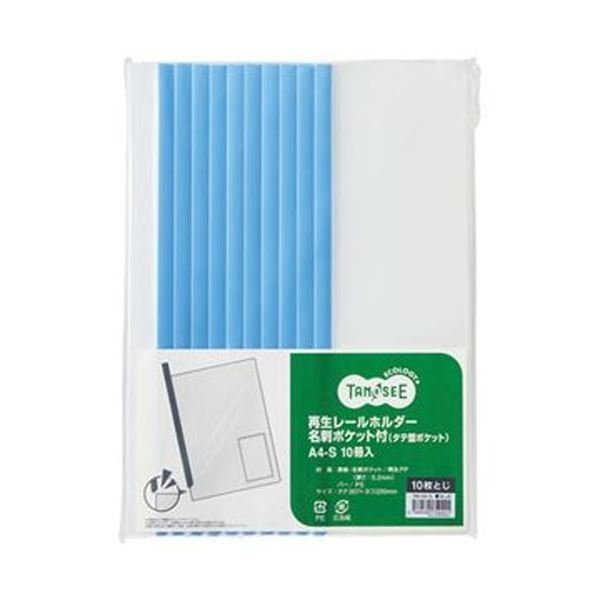(まとめ)TANOSEE 再生レールホルダー名刺ポケット付(タテ型ポケット)A4タテ 10枚収容 青 1セット(30冊:10冊×3パック)〔×10セット〕