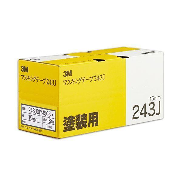 3M スコッチ マスキングテープ243J 塗装用 15mm×18m 243JDIY-15CS 1セット(80巻:8巻×10パック)〔沖縄離島発送不可〕