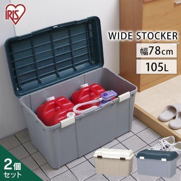 収納ボックス 2個セット おしゃれ 深型 フタ付き 大容量 ワイドストッカー 屋外 物置 灯油タンク 屋外収納 ベランダ 収納 保管 WY-780 アイリスオーヤマ