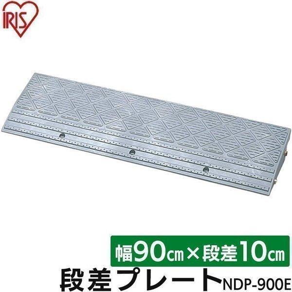 段差プレート 段差スロープ 10cm NDP900E アイリスオーヤマ 車庫 ガレージ