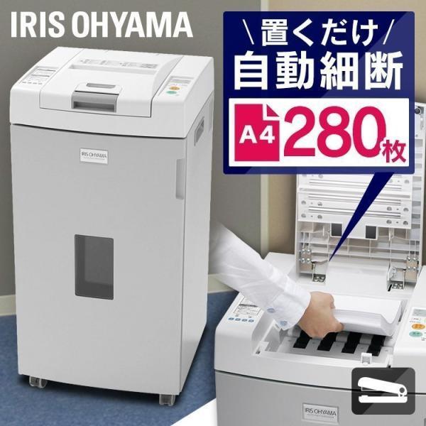 シュレッダー 業務用 アイリスオーヤマ 電動 クロスカット 大型 280枚 大容量 オフィス 自動 自動裁断 ホッチキス A4用紙 AFS-280C-H