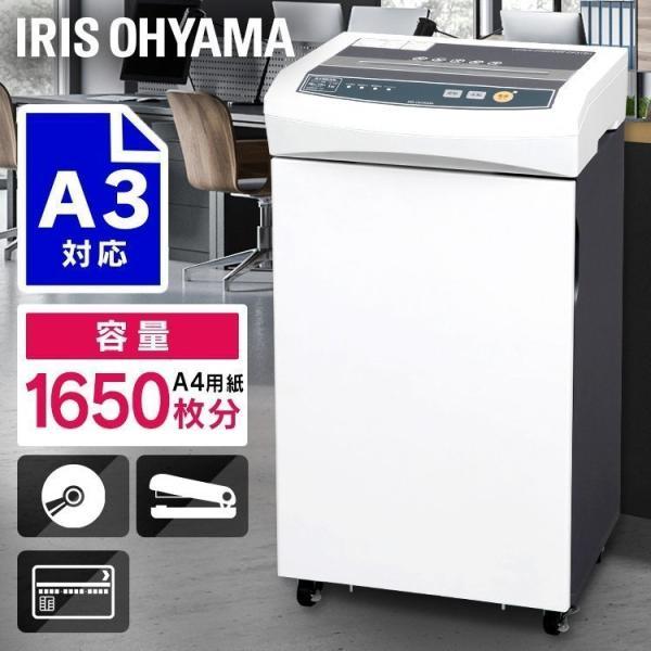 シュレッダー 業務用 家庭用 アイリスオーヤマ 電動 大容量 ホッチキス対応 OF318H CD/DVD/カード ホチキス対応
