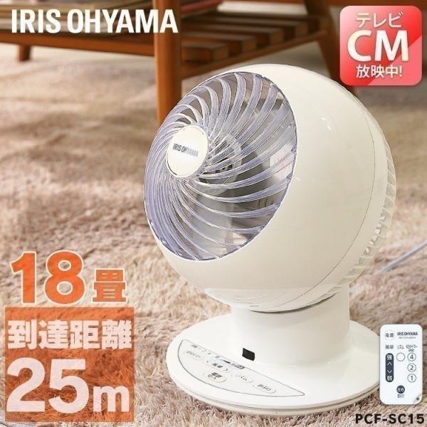 サーキュレーター アイリスオーヤマ おしゃれ 扇風機 左右首振り サーキュレーターアイ 18畳 ボール型 ホワイト 1年保証 リモコン付き 静音 PCF-SC15|unidy-y