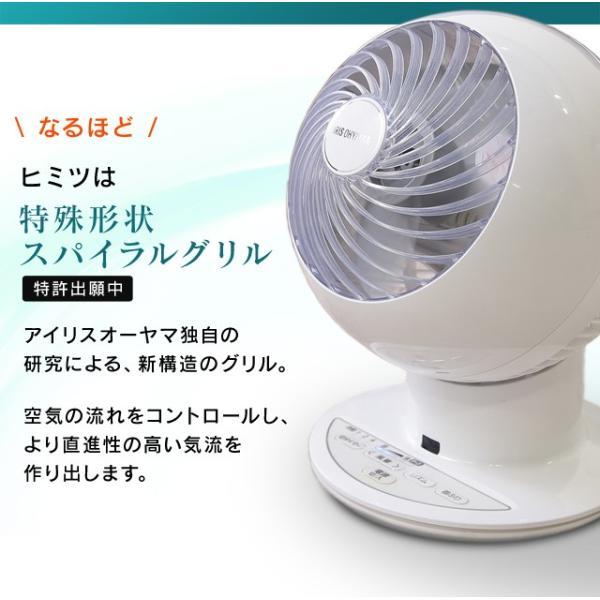 サーキュレーター アイリスオーヤマ おしゃれ 扇風機 左右首振り サーキュレーターアイ 18畳 ボール型 ホワイト 1年保証 リモコン付き 静音 PCF-SC15|unidy-y|04