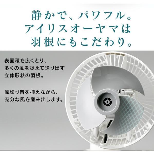 サーキュレーター アイリスオーヤマ おしゃれ 扇風機 左右首振り サーキュレーターアイ 18畳 ボール型 ホワイト 1年保証 リモコン付き 静音 PCF-SC15|unidy-y|07