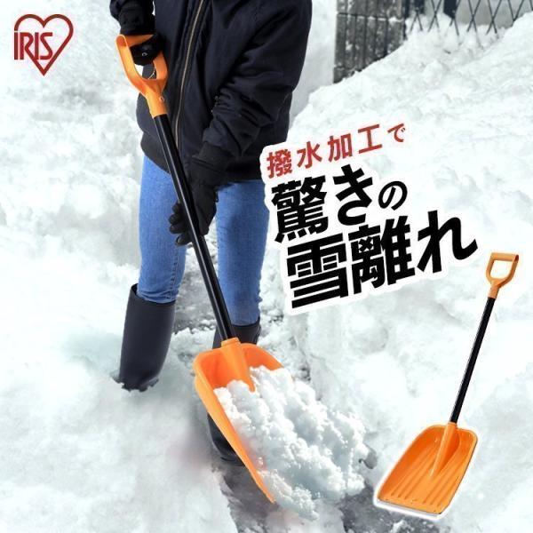 雪かきスコップ 雪かき スコップ 道具 除雪 雪離れのよい 除雪スコップ オレンジ アイリスオーヤマ