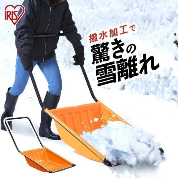 雪かきスコップ 雪かき スコップ ダンプ 雪離れのよい 除雪ダンプ N130 オレンジ アイリスオーヤマ