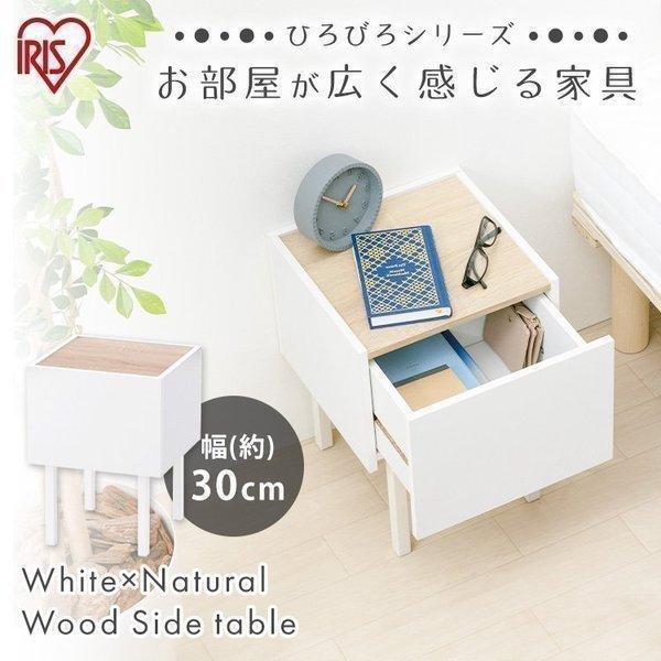テーブルベッドサイドテーブルウッドWST-300ウォームホワイト/ライトナチュラルアイリスオーヤマ