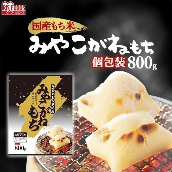 切り餅 餅 宮城県産 みやこがねもち 800g アイリスフーズ お正月