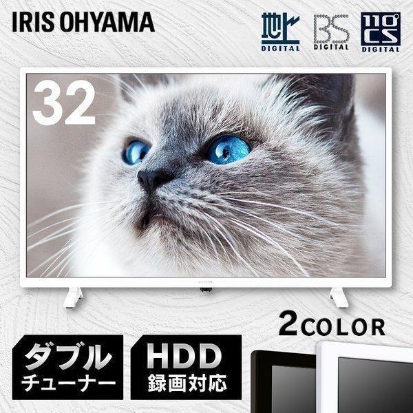 テレビ32型新品液晶テレビダブルチューナー地デジ液晶アイリスオーヤマ32インチ32VTV32WB10Pアイリスオーヤマ: 品