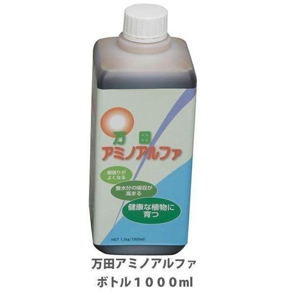 万田酵素 万田アミノアルファ 肥料 液体肥料 活性剤 1000ml アイリスオーヤマ