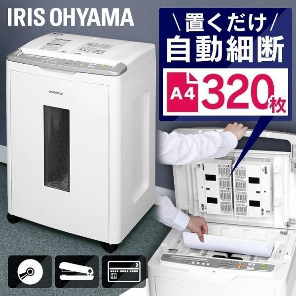 シュレッダー 業務用 アイリスオーヤマ 電動 クロスカット 大型 320枚 CD対応 DVD対応 プラスチックカード 大容量 オフィス 自動 ホッチキス A4用紙 AFS320C