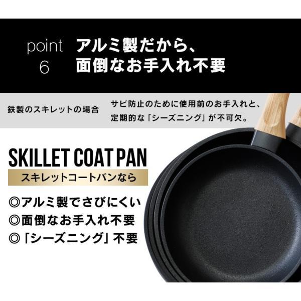 スキレット IH フライパン 28cm スキレットコートパン ブラック SKL-28IH アイリスオーヤマ unidy-y 14