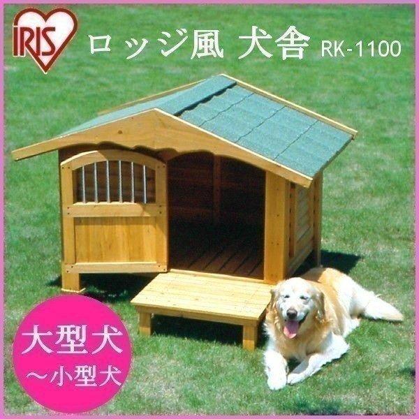 犬小屋 大型犬 小型犬 屋外 おしゃれ デッキ付き 通気性 天然木 ロッジ犬舎 RK-1100 アイリスオーヤマ