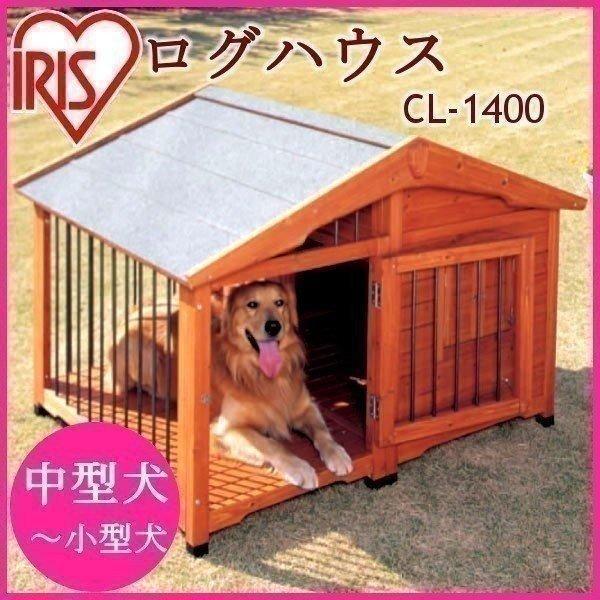 犬小屋 大型犬 屋外 サークル犬舎 CL-1400 アイリスオーヤマ