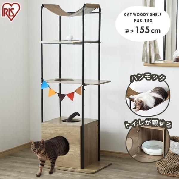 キャットタワー 木製 据え置き 木 猫タワー 収納 おしゃれ 猫 ハンモック トンネル シェルフ キャットウッディシェルフ ブラウン アイリスオーヤマ PUS-150