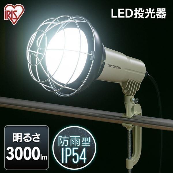 投光器 LED 屋外 作業灯 防水 5500ml 照明 防災用 作業場 省電力 角度調節 長寿命 非常時 災害 LWT-5500CK アイリスオーヤマ
