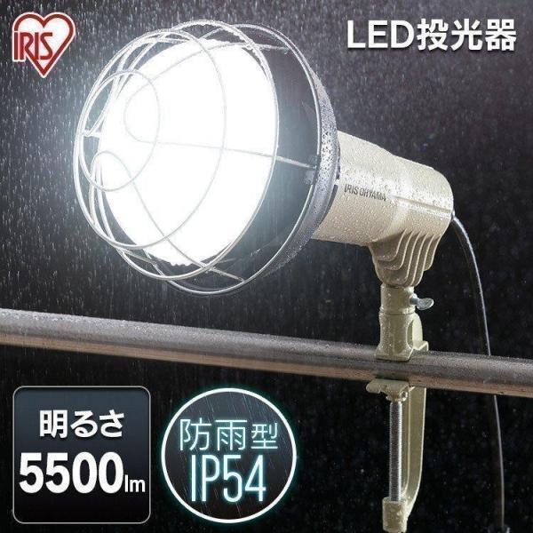 投光器 LED 屋外 LWT-5500CK 作業灯 防水 投光器 5500ml 照明 作業場 省電力 非常時 非常灯 災害 防災 アイリスオーヤマ