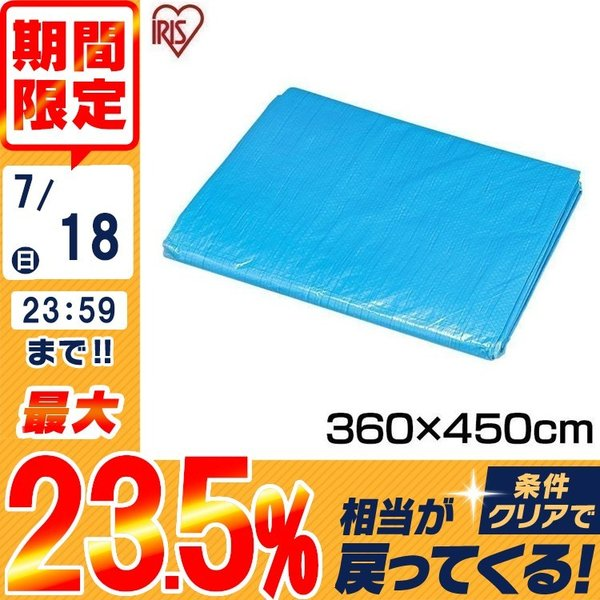 ブルーシート 3.6×4.5m B30-3645 アイリスオーヤマ