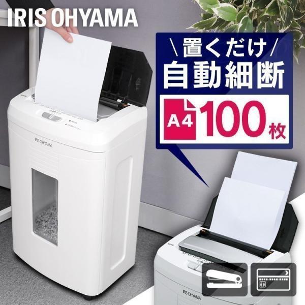 シュレッダー 業務用 アイリスオーヤマ 電動 クロスカット 100枚 プラスチックカード 大容量 オフィス 大型  自動 ホッチキス A4用紙 AFS100C-W