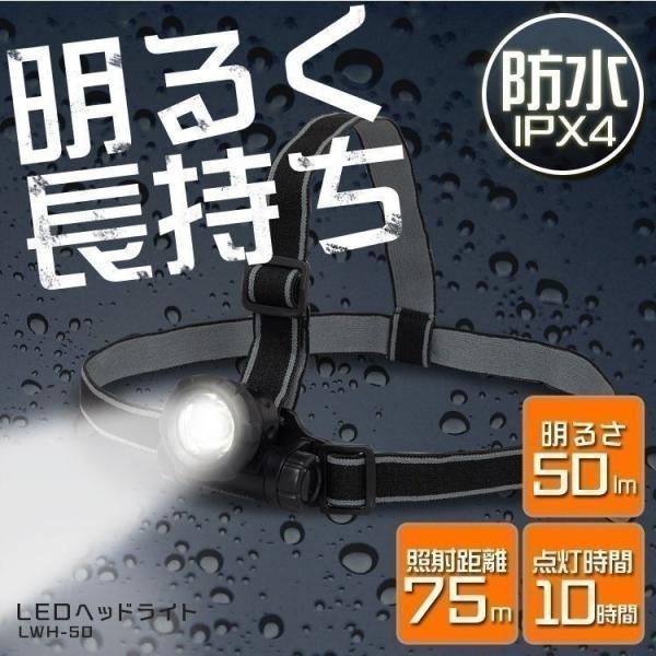 ヘッドライト LED 電池式 釣り 作業灯 防水 投光器 作業場 登山 アウトドア 山登り 点検 警備 暗所 停電 災害 防水 50lm LWH-50 アイリスオーヤマ