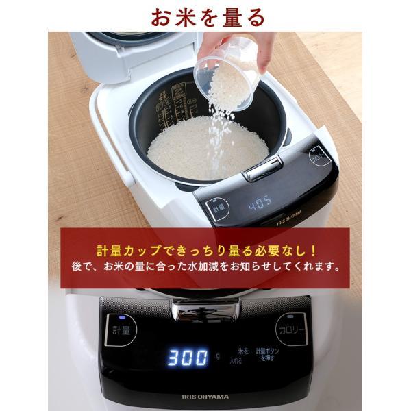 炊飯器 5合 アイリスオーヤマ 銘柄 量り炊き 米屋の旨み 銘柄量り炊きIHジャー炊飯器 RC-IC50-W ホワイト ご飯 お米 炊く 家庭用(あすつく) セール!|unidy-y|02