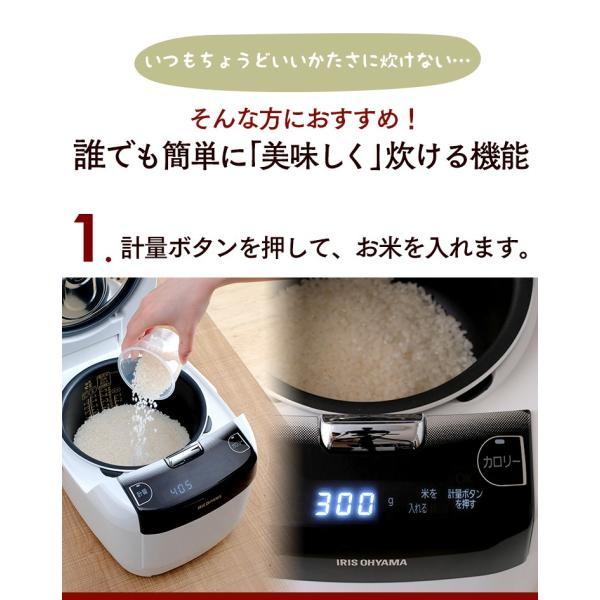 炊飯器 5合 アイリスオーヤマ 銘柄 量り炊き 米屋の旨み 銘柄量り炊きIHジャー炊飯器 RC-IC50-W ホワイト ご飯 お米 炊く 家庭用(あすつく) セール!|unidy-y|11