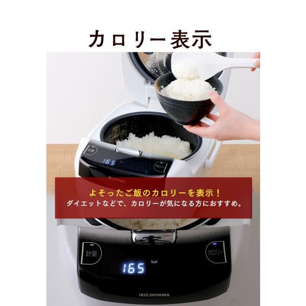 炊飯器 5合 アイリスオーヤマ 銘柄 量り炊き 米屋の旨み 銘柄量り炊きIHジャー炊飯器 RC-IC50-W ホワイト ご飯 お米 炊く 家庭用(あすつく) セール!|unidy-y|06