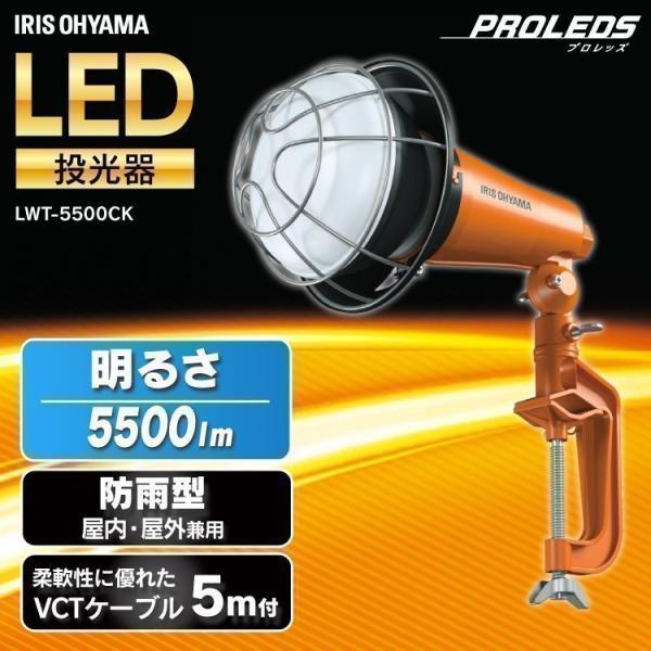 投光器 LED 屋外 LWT-5500CK 作業灯 防水 投光器 5500ml 投光器  省電力 角度調節 長寿命 非常時 災害 アイリスオーヤマ