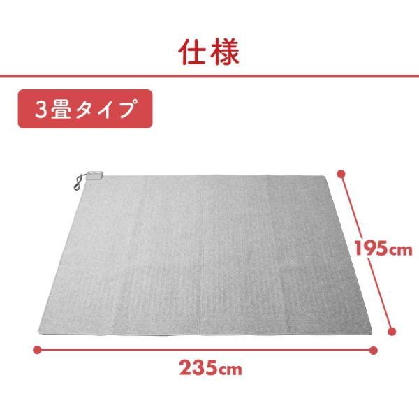 室温センサー付きホットカーペット 3畳 HCM-T2420-H グレー アイリスオーヤマ