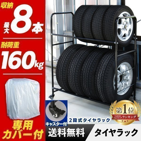 タイヤラックタイヤラックカバー縦置き8本カバー付きキャスタータイヤ収納2段タイヤ収納タイヤ交換安いガレージ用品