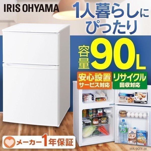 冷蔵庫 2ドア 一人暮らし 2ドア冷凍冷蔵庫 IRR-A09TW-W ホワイト アイリスオーヤマ ◎|unidy-y
