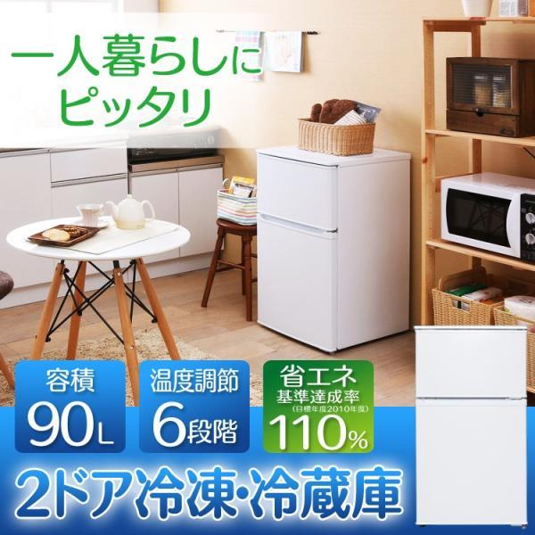冷蔵庫 2ドア 一人暮らし 2ドア冷凍冷蔵庫 IRR-A09TW-W ホワイト アイリスオーヤマ ◎|unidy-y|03